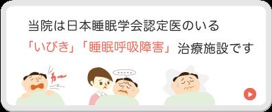 当院は日本睡眠学会認定医のいる「いびき・睡眠呼吸障害」治療院です