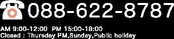 Tel:088-622-8787